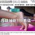 [臨床藥學] 睡覺腿抽筋的藥品治療 (Medical management of Nocturnal Leg Cramps)