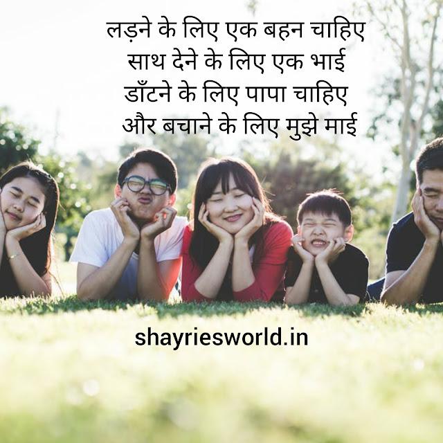 Family Shayari | परिवार शायरी