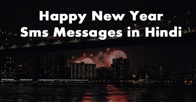 Happy New Year Messages SMS in Hindi