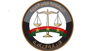 الإختبار النفسي لأعضاء النيابة العامة دفعة 2015 تحت إشراف المخابرات العامة