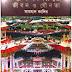 হারেমের কাহিনী জীবন ও যৌনতা - সাযযাদ কাদির/Haremer Kahini -Jibon O Jountona by Sazzad Kadir pdf