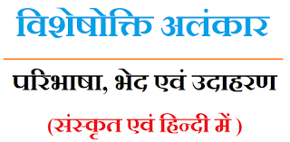 विशेषोक्ति अलंकार - Visheshokti Alankar