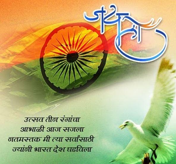 Republic Day Status In Marathi