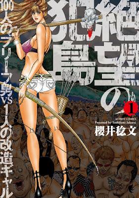 絶望の犯島-100人のブリーフ男vs1人の改造ギャル raw zip dl