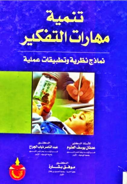 تحميل كتاب تنمية مهارات التفكير نماذج نظرية وتطبيقات عملية PDF برابط مباشر