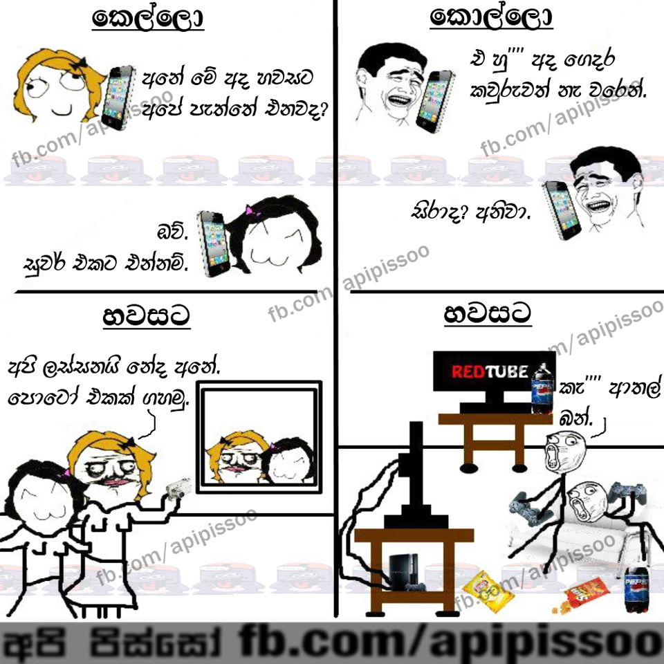 Sinhala funny photos pictures images for facebook comments