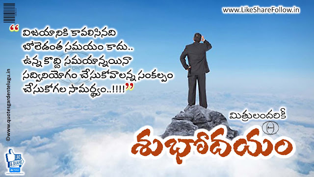 Best Good morning thoughts messages in telugu