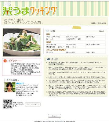 http://www.rcc-tv.jp/imanama/ryori/?d=20151112