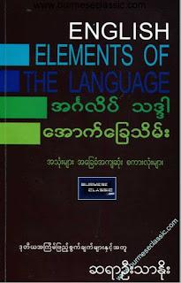 http://www.mediafire.com/file/c2dwk25z5bav1kg/Sayar_U_Thar_Noe_English_Grammar.pdf/file