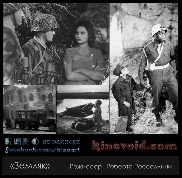 «Земляк», Режиссер Роберто Росселлини