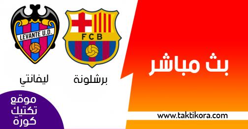 مشاهدة مباراة برشلونة وليفانتي بث مباشر لايف 17-01-2019 كأس ملك إسبانيا