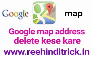 Google map address delete kese kare 1