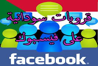 قروبات فيسبوك سودانية