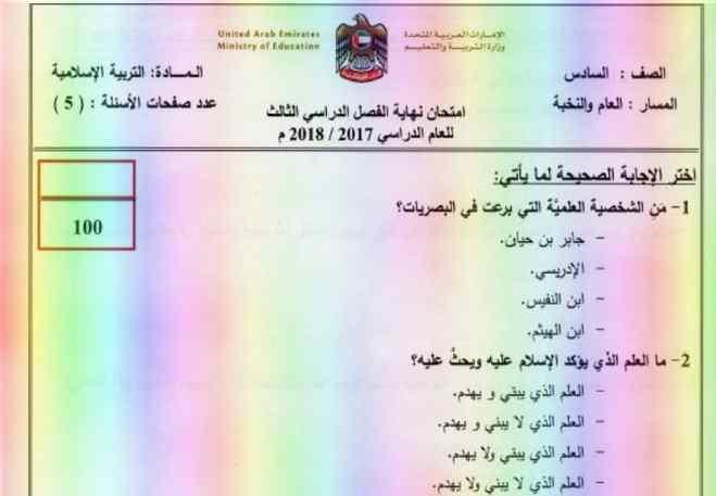 الامتحان الوزارى تربية اسلامية للصف السادس الفصل الثالث 2019- مناهج الامارات