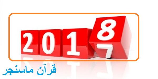 دعاء استقبال السنة الميلادية الجديدة 2018