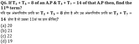 समान्तर श्रेणी और गुणोत्तर श्रेणी_180.1
