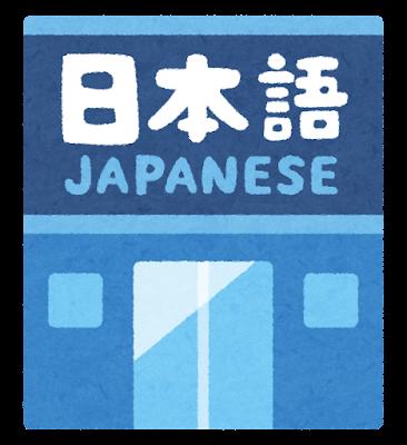 日本語学校のイラスト