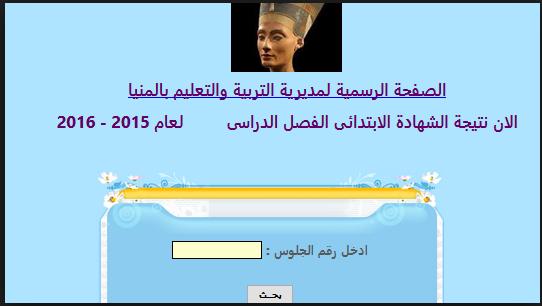 الان نتيجة الشهاده الابتدائيه محافظة المنيا اخر العام 2016 بالاسم ورقم الجلوس