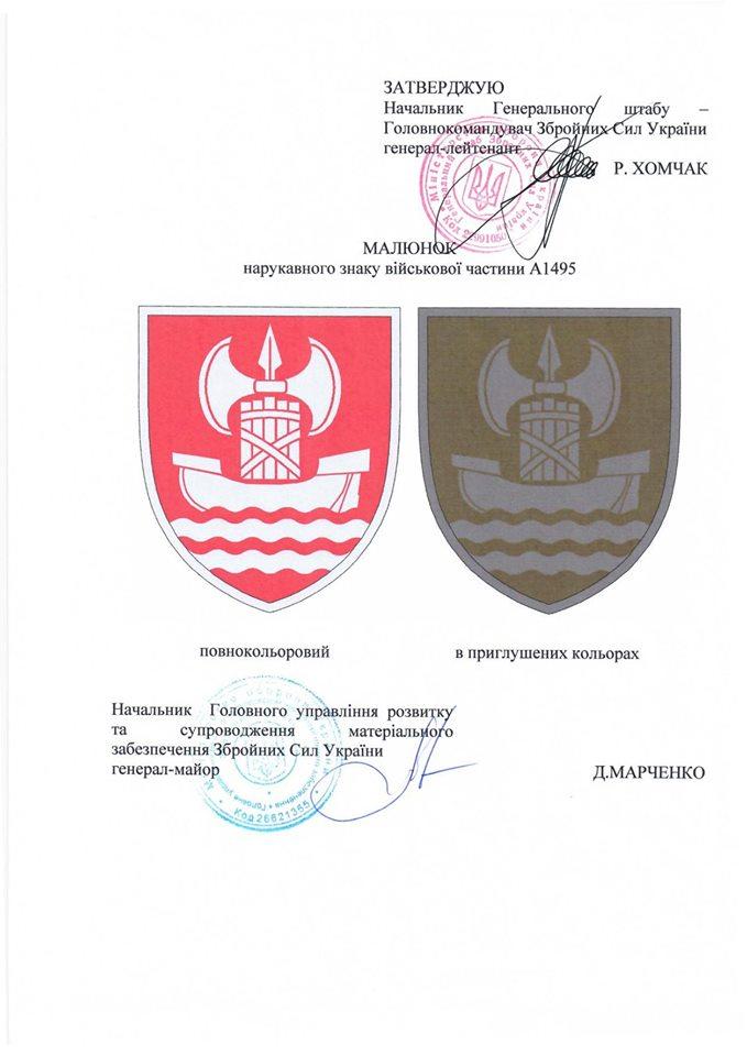 Нарукавна емблема Південного територіальне управління ВСП