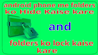password protect folder Kaise create kare and folders files ko hide Kaise kare android phone me 2017