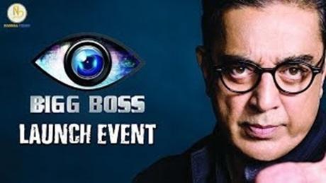 The 14 Celebrities of Bigboss are… : Kamal Hasan | Bigboss – Vijay TV | Inaugral Function