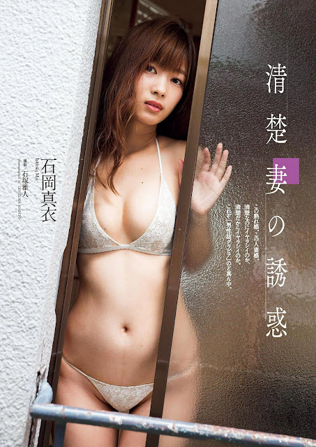 Ishioka Mai 石岡真衣 Weekly Playboy No 49 2016