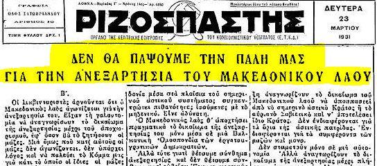 «Μακεδονία τα Σκόπια?..Γιατί σας κάνει εντύπωση?..Αυτή ήταν και είναι η επίσημη, διαχρονική θέση των εθνοπροδοτών του ΚΚΕ ο στρατός των Εβραίων!