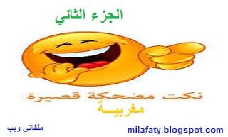 نكت مغربية مضحكة
