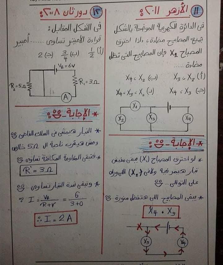 تجميع مسائل المقاومات فيزياء للصف الثالث الثانوي 11