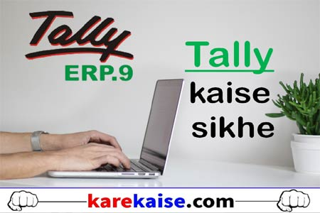 tally-kaise-sikhe-in-hindi