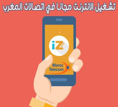 تشغيل الأنترنت مجانا في اتصالات المغرب 2016 - iZone v1.3
