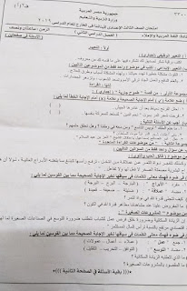 ورقة امتحان اللغة العربية للصف الثالث الاعدادي الفصل الدراسي الثاني 2019 لابنائنا في الخارج
