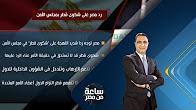 برنامج ساعة من مصر حلقة الجمعه 4-8-2017