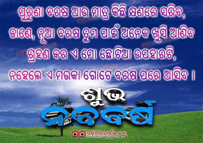 Download Happy New Year 2019 Odia Shayari And Photo Quotes For Fb