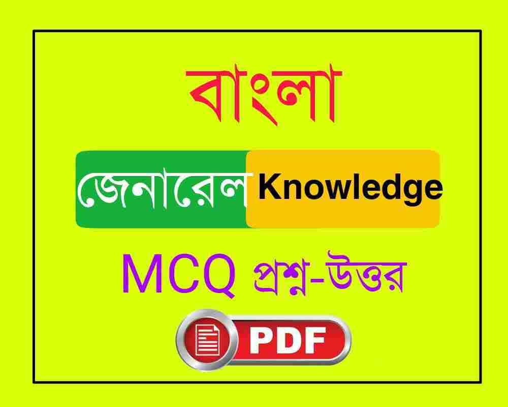 Bengali pdf in general knowledge