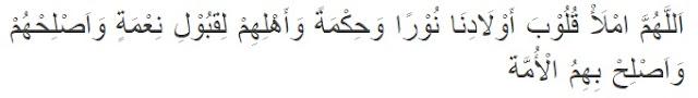 Doa Agar Anak Pintar dan Sholeh/ Sholehah