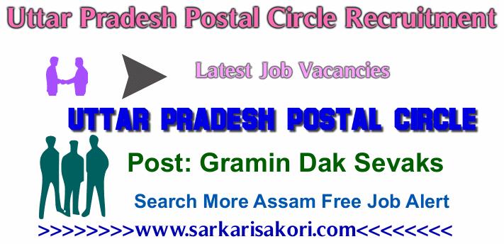 Uttar Pradesh Postal Circle Recruitment 2017 Gramin Dak Sevaks