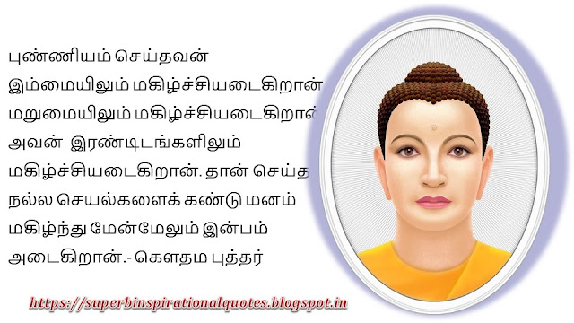 Buddha Inspirational Words in Tamil # 0