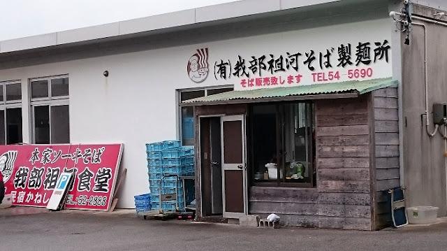 我部祖河そば製麺所の写真