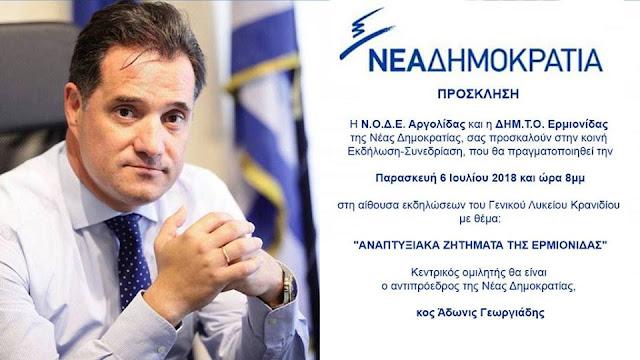 """Στο Κρανίδι ο Άδωνις Γεωργιάδης ομιλητής σε εκδήλωση για """"Αναπτυξιακά ζητήματα της Ερμιονίδας"""""""