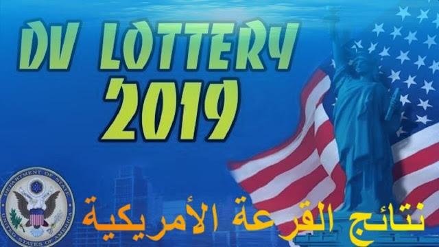 نتائج القرعة الأمريكية 2018 و 2019 كيفية استرجاع الـ Confirmation Number للقرعة