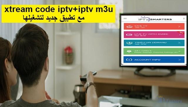 سرفر xtream code iptv+iptv m3u+تطبيق جميل لتشغيلها iptv free