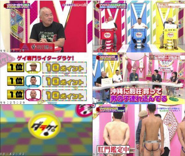 [TV-Variety] ダラケ!シーズン9 #5 「ゲイ専門ライター」ダラケ![PG12]