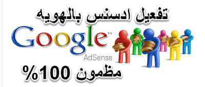 بن كو,تفعيل حساب ادسنس,تفعيل قوقل ادسنس,هوية قوقل ادسنس,Google AdSense,iraq