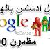 كيفية تفعيل حساب قوقل ادسنس Google AdSense بدون البن كود PIN