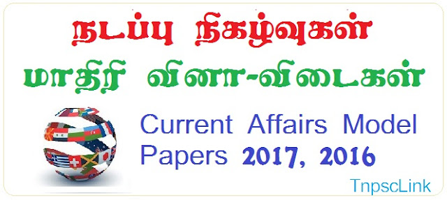 TNPSC Current Affairs Model Questions Answers Tamil - Download as PDF