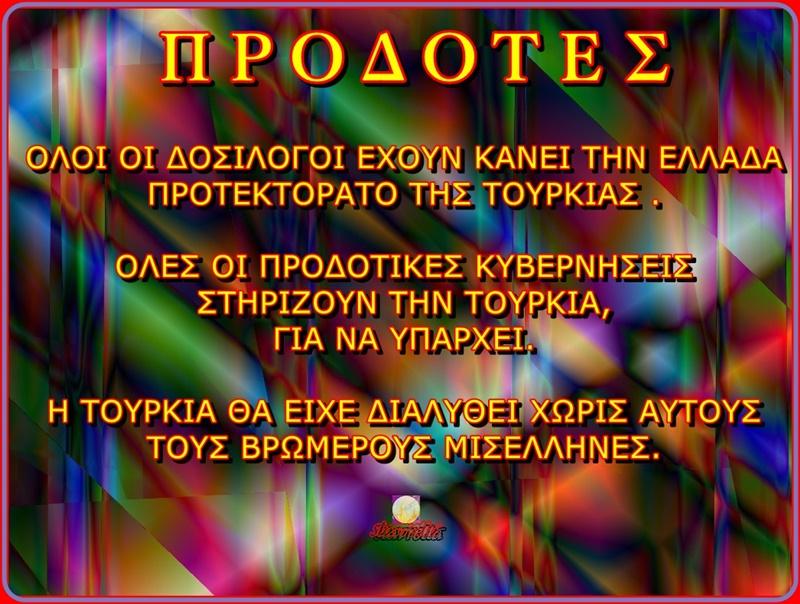 ΠΡΟΔΟΤΕΣ