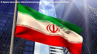 В Иране запустили обеспеченную золотом криптовалюту PayMon