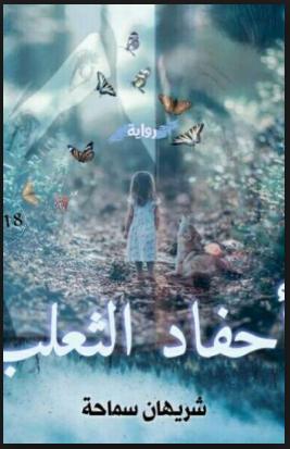 رواية أحفاد الثعلب - شاريهان سماحة
