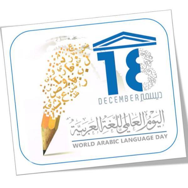 Hari Bahasa Arab se-Dunia, Apa Pentingnya Bagi Umat Islam? | lpmdalwa | dalwa